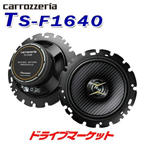 カーオーディオ, スピーカー !! TS-F1640 16cm2 F Pioneer() carrozzeria()