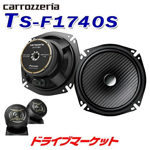 カーオーディオ, スピーカー !! TS-F1740S 17cm2way F Pioneer() carrozzeria()