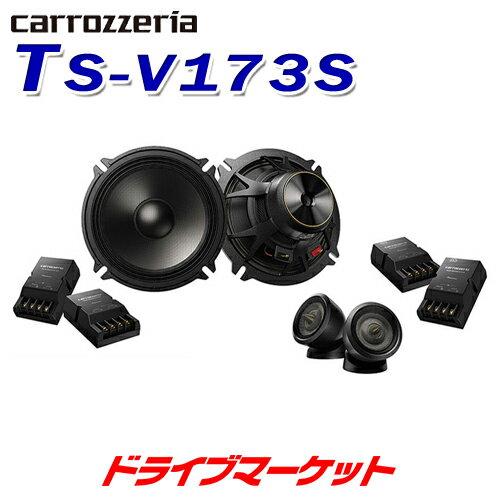 カーオーディオ, スピーカー !! TS-V173S V 17cm 2way Pioneer carrozzeria(Hi-Res Audio)