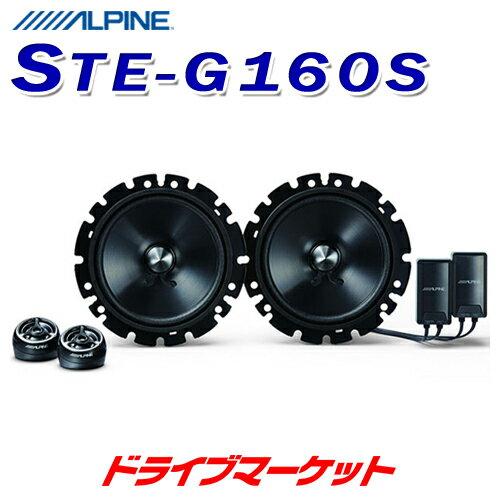 カーオーディオ, スピーカー !! STE-G160S 16cm 2 ALPINE