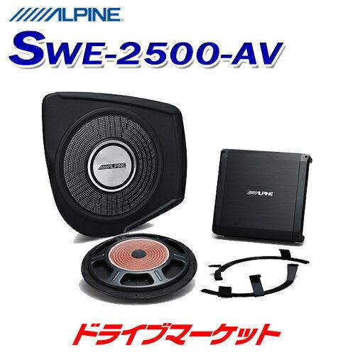 カーオーディオ, ウーファー !SWE-2500-AV 30(ALPINE)