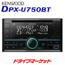 【冬にドーン!! と 全品超トク祭】DPX-U750BT ケンウッド CD/...