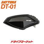 【冬にドーン!! と 全品超トク祭】デイトナ DT-01 バイク用ワイヤレスインターコム 1個セット Bluetooth 最大6人同時通話可能(※バージョンアップが必要です) 最大1000m通信 DAYTONA No.98913