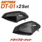 【冬にドーン!! と 全品超トク祭】デイトナ DT-01 ×2個セット バイク用ワイヤレスインターコム Bluetooth 最大4人同時通話可能 最大1000m通信 DAYTONA No.98914