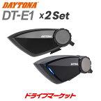 【冬にドーン!! と 全品超トク祭】デイトナ DT-E1 2個セット バイク用ワイヤレスインターコム Bluetooth 最大4人同時通話可能 最大800m通信 DAYTONA No.99114