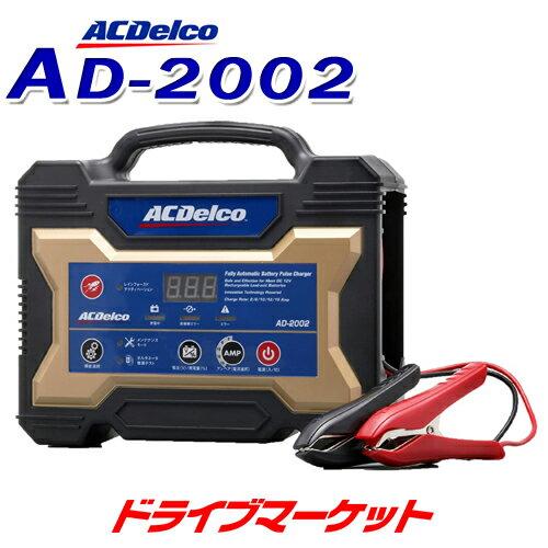 春のドーンと超トク祭 AD-2002ACデルコ全自動バッテリー充電器12V専用マイクロプロセッサー制御ACDelco
