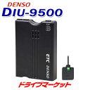 【春のドーン!!と 全品超トク祭】DIU-9500 デンソー ETC車載...