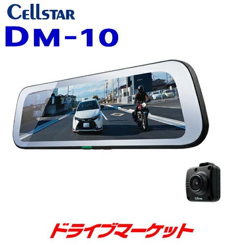 カーナビ・カーエレクトロニクス, ドライブレコーダー  -!DM-10 9.35 :261mm 3 CELLSTAR