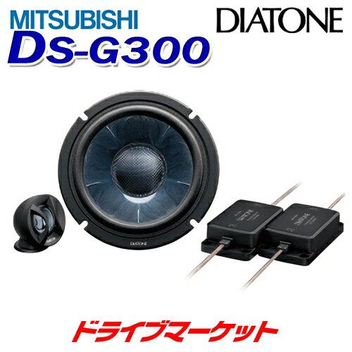カーオーディオ, スピーカー -!DS-G300 17cm2 21 DIATONE MITSUBISHI