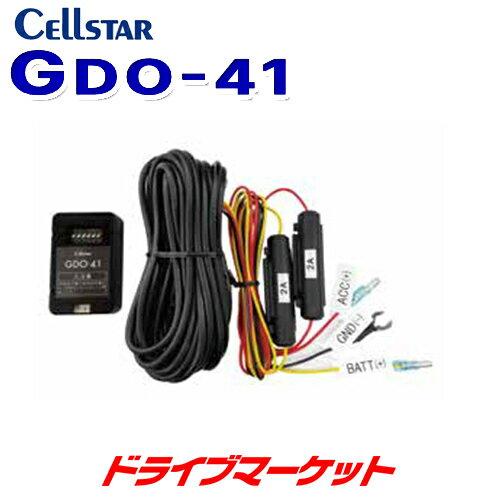 カーナビ・カーエレクトロニクス, ドライブレコーダー  -!GDO-41 3DC2A (CS-1000SMDM-10CS-360FHCS-91 FHCSD-790FHG,) CELLSTAR