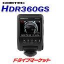 【春のドーン!!と 全品超トク祭】HDR360GS コムテック ドライブレコーダー 360度カメラ