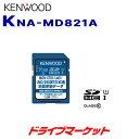 【春のドーン!!と 全品超トク祭】KNA-MD821A ケンウッド 地図...