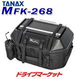 【冬直前ドーン!! と 全品超トク祭】タナックス MFK-268 キャンプテーブルシートバッグ(ブラック)MOTOFIZZ バイク用バッグ 組み立て簡単 多機能バッグ 45L TANAX