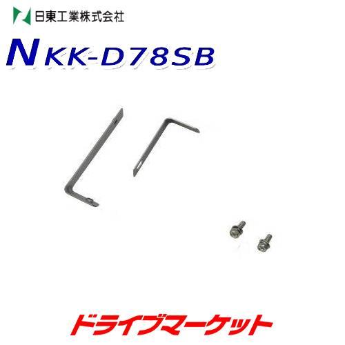カーナビ・カーエレクトロニクス, その他 !! NKK-D78SB LA900SLA910S 200mm NITTO