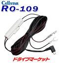 【冬にドーン!! と 全品超トク祭】RO-109(OUTLET) セルスター...