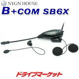 【真夏のドドーン!! と 全品超特価祭】サインハウス ビーコム SB6X バイク用インカム シングルユニット Bluetooth No.00080215 B+COM SYGN HOUSE
