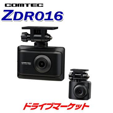 【春のドーン!!と 全品超トク祭】ZDR016 コムテック ドライブレコーダー 前後2カメラ 高画質200万画素 超コンパクトボディ COMTEC ドラレコ