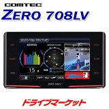 【真夏のドドーン!! と 全品超特価祭】ZERO708LV コムテック レーザー&レーダー探知機 3.1インチ液晶 新型レーザー式オービス対応 超広角レンズ/高感度センサー搭載 OBDII接続対応 日本製・3年保証 COMTEC