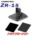 【冬にドーン!! と 全品超トク祭】ZR-15 コムテック レーダー...