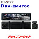 【夏の終わりに ド-ン!と全品超特価】DRV-EM4700