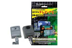カーナビ・カーエレクトロニクス, その他 !! TV NT3311 etc
