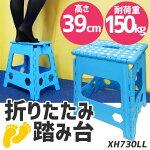 予約販売【送料無料】高さ39cm折りたたみ踏み台折り畳み踏み台持ち運び簡単[XH730LL]