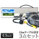 バックミラーモニター 4.3インチ バックカメラ モニター セッ...