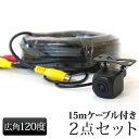 バックカメラ 15m 延長ケーブル セット 小型カメラ 12V 24V ...