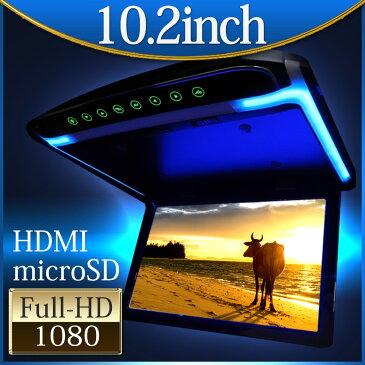 フリップダウンモニター 10.2インチ 10インチ 広角 高画質 最新モデル LEDバックライト液晶 HDMI MicroSD対応 あす楽 送料無料 [F1014BH]
