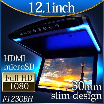 フリップダウンモニター 高画質 12.1インチ 12インチ LEDバックライト 液晶 HDMI MicroSD対応 12V専用 あす楽 送料無料 [F1230BH]