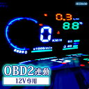 HUD ヘッドアップディスプレイ OBD2 後付け 日本語説明書付き...