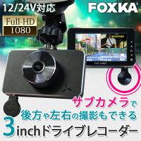 ドライブレコーダー 2カメラ 前後 駐車監視 ドラレコ Gセンサー 12V 24V あす楽 送料無料 [J301]