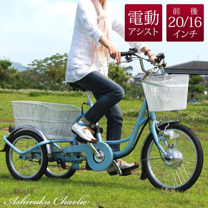 アシらくチャーリー電動アシスト 自転車 5.8Ah 三輪 16インチ 20インチ 代...