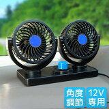 車載扇風機 ツインファン 角度調節 12V 車内 シガー 風量調節 あす楽 送料無料 [XAA359]