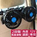車用 扇風機 ツインファン ヘッドレスト 後席専用 角度調節...
