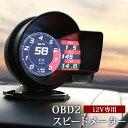 【期間限定1000円OFF!】タコメーター OBD2 スピードメーター ...