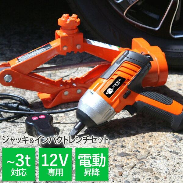 電動ジャッキインパクトドライバー3TLEDライトタイヤ交換オイル交換普通自動車対応カージャッキガレージジャッキ XG753