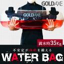GOLDAXE ウォーターバッグ 体幹 トレーニング グッズ 器具 エクササイズ トレーニング方法 筋トレ あす楽 送料無料 [XM413]