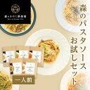 送料無料 ハチ食品 スモークサーモンとポルチーニのクリームソース 130g×30個入 ※北海道・沖縄・離島は別途送料が必要。
