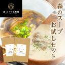 森のきのこスープお試しセット【1...