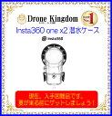 【限定!入手困難!】Insta360 ONE X2 潜水ケース