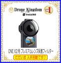 【超レア品】Insta360 ONE X2 プレミアムレンズ保護フィルター Premium Lens Guards