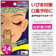 いびき対策 口臭予防 に おやすみマウステープ <24枚入り> 日本製【メール便送料無料商品(他商品との同梱不可)】