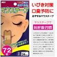 いびき対策 口臭予防 に おやすみマウステープ <24枚入り×5セット(計120枚)> 日本製【メール便送料無料商品(他商品との同梱不可)】