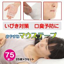 いびき対策口臭予防におやすみマウステープ<24枚入り>日本製【メール便対応商品】