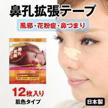 鼻腔拡張テープ鼻孔拡張テープイキビキ対策花粉症<肌色タイプ/12枚入り>日本製【メール便送料無料商品(他商品との同梱不可)】