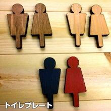 トイレプレート/man&woman/トイレ/ピクトサイン/ドアプレート/トイレマーク/サインプレート