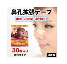 鼻腔拡張テープ鼻孔拡張テープイキビキ対策花粉症<肌色タイプ/30枚入り>日本製【メール便送料無料商品(他商品との同梱不可)】