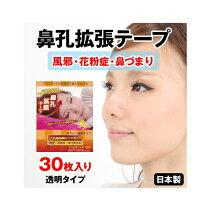 鼻腔拡張テープ鼻孔拡張テープイキビキ対策花粉症<透明タイプ/30枚入り>日本製【メール便送料無料商品(他商品との同梱不可)】