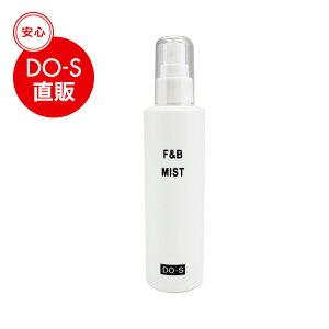 DO-SF&Bミスト(フェイス&ボディ)200ml